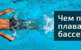 Чем полезно плавание
