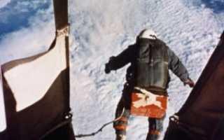 Затяжной прыжок с парашютом
