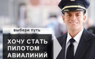 Как стать летчиком гражданской авиации