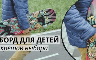 Скейтборд для начинающих детей 5 лет