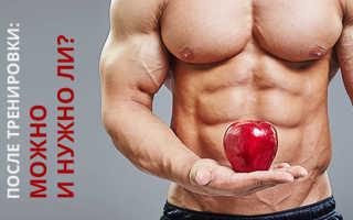 Яблоко после тренировки